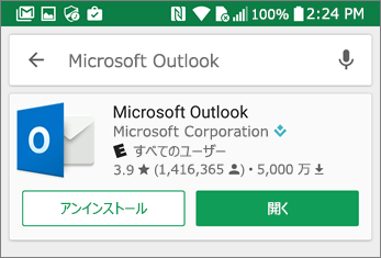 [開く] をタップして Outlook アプリを開く