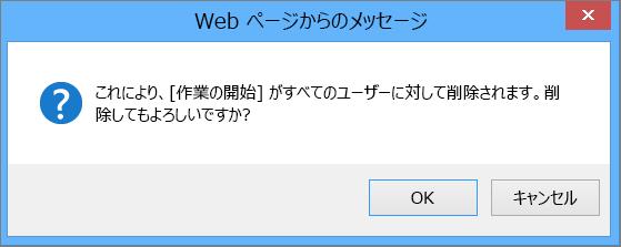 """すべてのユーザー向けの """"はじめに"""" の削除に関するメッセージで、[OK] をクリックします。"""
