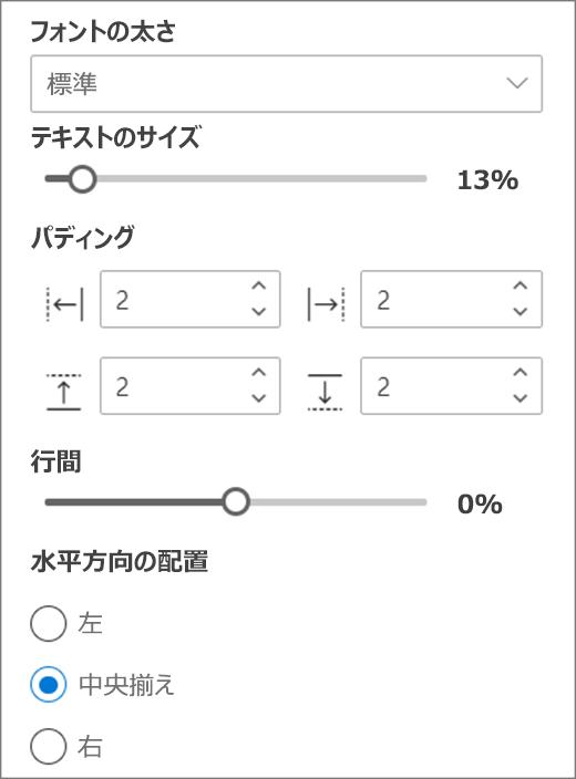 テキスト形式の選択肢