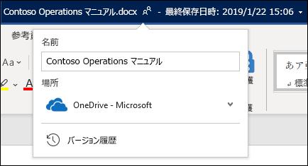 Word for Office 365 のドキュメントタイトルのドロップダウンメニュー