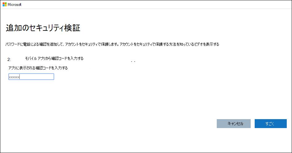 確認コード テストを含む追加のセキュリティ確認ページ