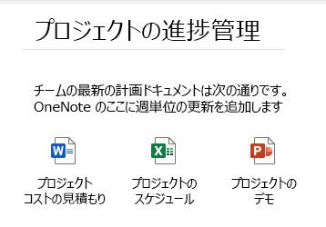 OneNote for Windows 10 のページの埋め込みファイル