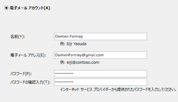 メール アドレスとパスワードを入力する