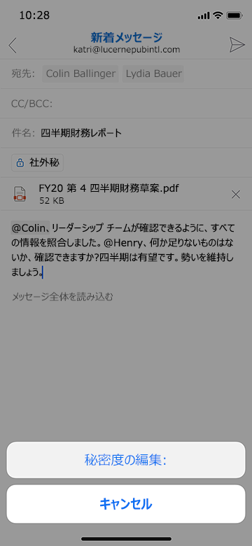 Outlook Mobile で感度を編集する