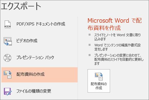 [ファイル]、[エクスポート]、[配布資料の作成] を示す PowerPoint ユーザー インターフェイスのスクリーン クリップ。