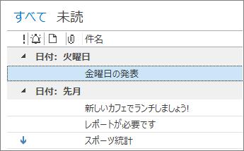 メールの [件名] 列を表示した画像