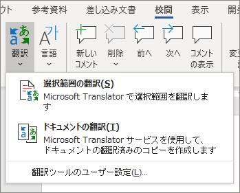 Word で翻訳する