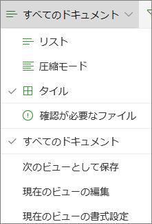 Office 365 でドキュメント ライブラリ ビューを変更する