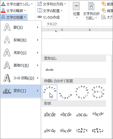 曲線変形文字効果の選択