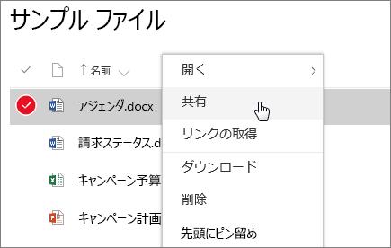 [共有] オプションがアクティブになっている文書のショートカット メニューのスクリーンショット
