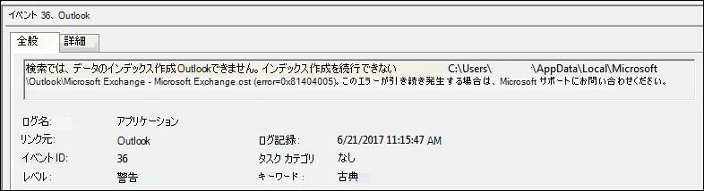 Outlook のイベント ログ警告