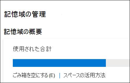 使用されている合計容量、ごみ箱、大きなファイルや写真を表示するオプションを表示する OneDrive の [ストレージの管理] ウィンドウ。