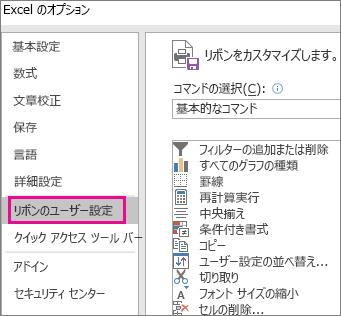 [ファイル]、[オプション]、[リボンのユーザー設定] の順にクリックする