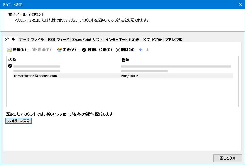 Outlook のアカウント設定ダイアログ