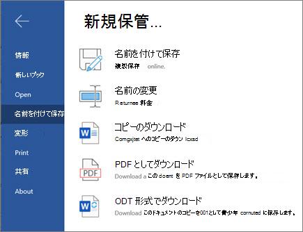 Web 用 Word-保存オプション