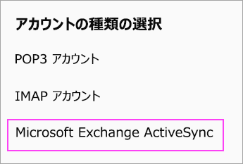 [Microsoft Exchange ActiveSync] を選ぶ