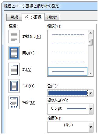 ページ罫線のオプションを設定する