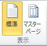 Publisher 2010 で作業ページまたはマスター ページを表示する