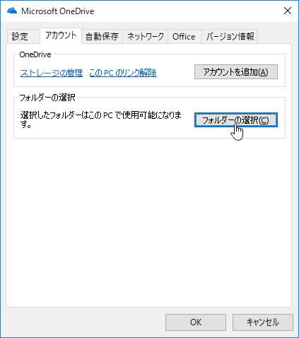 OneDrive は、フォルダー] ダイアログを選択します。