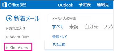 Outlook Web App での共有フォルダー表示