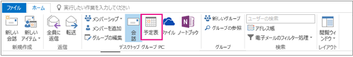Outlook のグループ リボンにある [予定表] ボタン