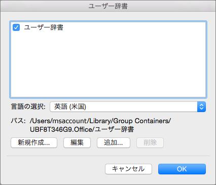 [ユーザー辞書] ダイアログ ボックスでは、スペル チェックで使用するユーザー辞書の追加、編集、選択を行うことができます。