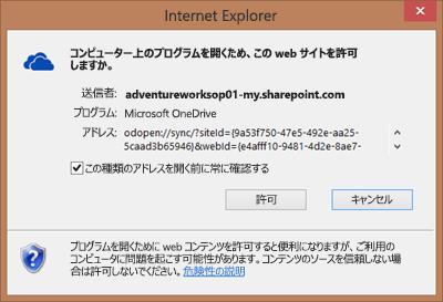 Internet Explorer で Microsoft OneDrive を開く許可を求めるダイアログ ボックスのスクリーンショット