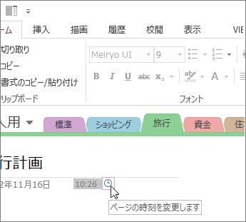 OneNote ではページの作成時刻を変更できます。