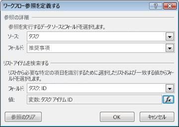 タスク アイテム ID の変数の検索