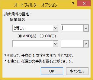ユーザー設定のオートフィルター