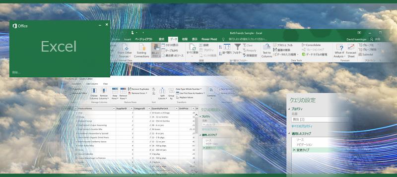 Excel 2016 でのクエリ