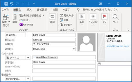 Outlook で連絡先を追加する