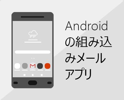 クリックして組み込み Android メール アプリのいずれかをセットアップ