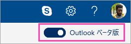 Outlook のベータ版表示/非表示のスクリーン ショット