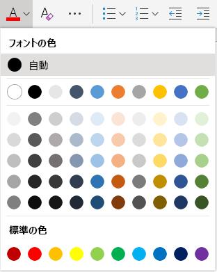 Word Online のフォントの色の選択メニュー