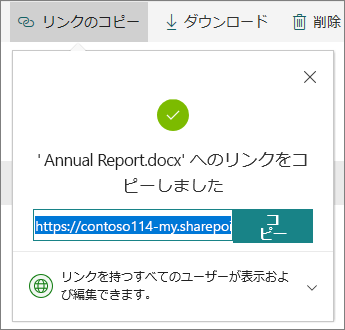 OneDrive for Business でリンクをコピーする