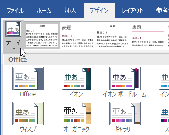 Office 365 Word テーマ
