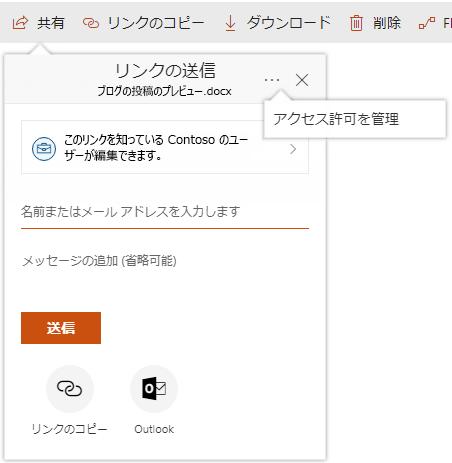 省略記号をクリックした後に表示される [アクセスの管理] リンクを含む [共有] ダイアログのスクリーンショット。