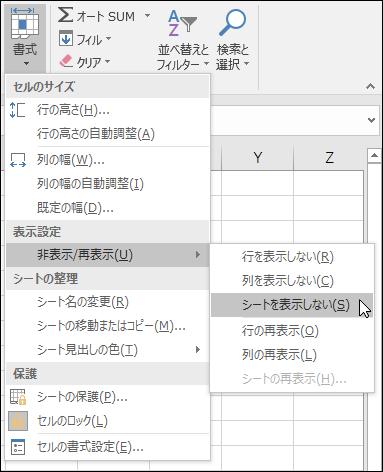 自宅からワークシートの表示と非表示に > セル > 形式 > 表示 > 非表示/再表示します。