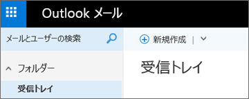 新しい Outlook.com のリボンの外観