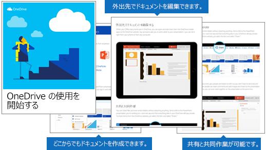 OneDrive の使用を開始する電子ブック