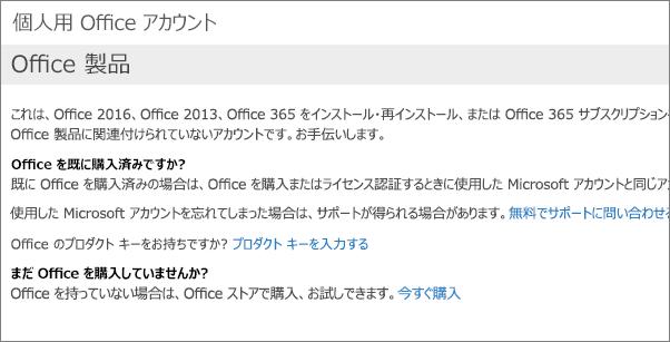 間違ったメールとパスワードで My Office アカウントにサインインしたときに表示されるページ