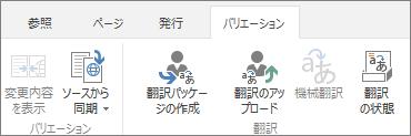 ターゲット サイトの [バリエーション] タブのスクリーンショット。 タブには [バリエーション] と [翻訳] という 2 つのグループがあります。