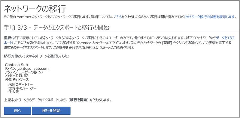 「ステップ 3/3 - データのエクスポートと移行の開始」のスクリーン ショット