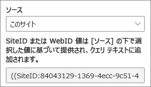 カスタムクエリの SiteID と WebID の値