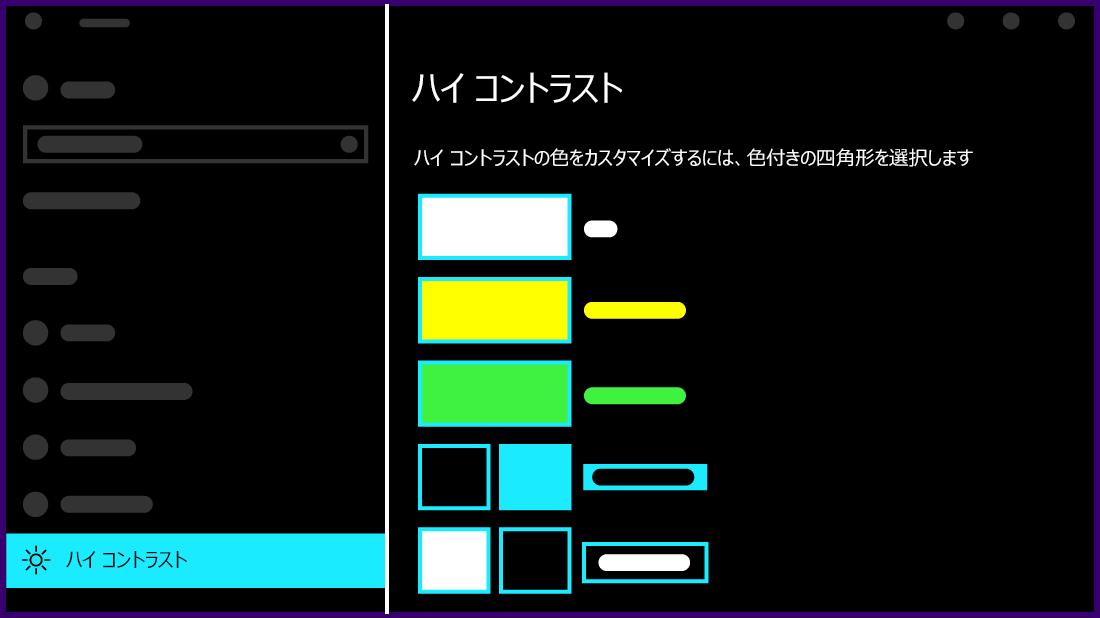 Windows 10 でのハイコントラスト設定の外観を示す図。