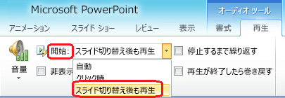 PowerPoint 2010 のオーディオ ファイルの [スライド切り替え後も再生] オプション