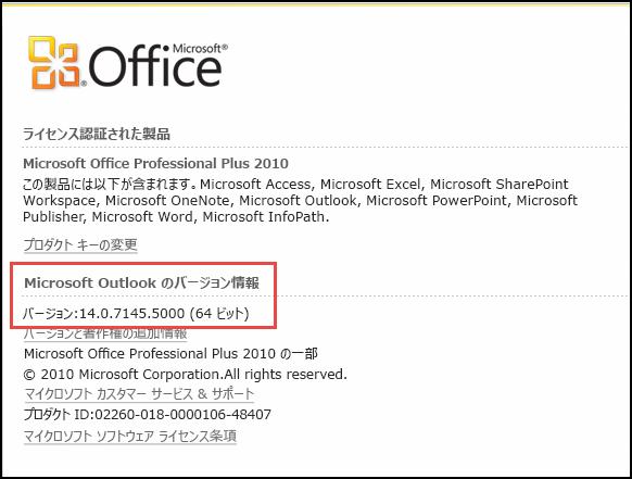 [バージョン情報] で Outlook 2010 のバージョンを確認できるページのスクリーン ショット
