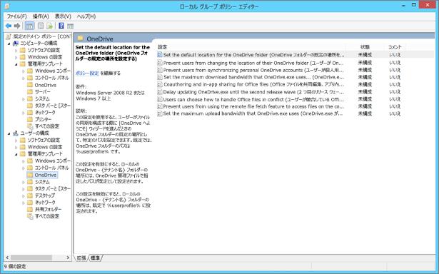 グループポリシー管理エディターの OneDrive 設定