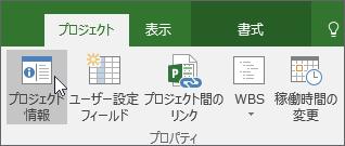 プロジェクト情報